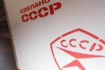 В Україні втратили чинність 90% радянських ГОСТів